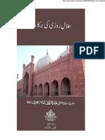 Halal Rozi Ki Barkat by Sheikh Mufti Abdur Rauf Sakharvi