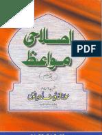 Islahi Mawaiz (Vol 7) Sheikh Muhammad Yusuf Ludhyanvi (r.a)