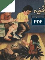 Khufiya Derwaza-Saleem Ahmed Siddiqui-Sheikh Ghulam Ali & Sons Lahore