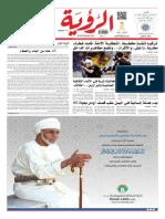 Alroya Newspaper 26-07-2015