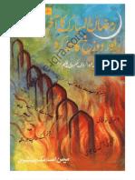 Ramadhan Ka Aakhri Din Aur Jahannum Ka Tazkirah by Sheikh Abdur Rauf Sakharvi