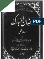 Ramzan Se Qabal by Sheikh Dr Abdulhai Arifi (r.a)