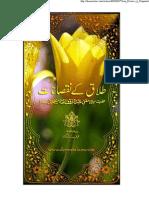 Talaq (Divorce) k Nuqsanat by Sheikh Mufti Abdur Rauf Sakharvi