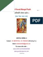 Shri Parvati Mangal Paath (श्री पार्वती मंगल पाठ )