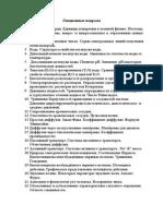 Subiecte Facultatea SP Rus 2013 2014