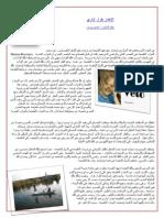 جريمة القرار الإدارى . الإهدار . د هشام يوسف