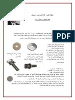 جريمة القرار الإدارى وردة مسمار . د هشام يوسف