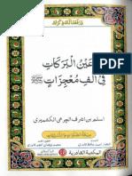 Ain Ul Barkat Fi Alif Mojizat by Aslam Bin Ashrat Al Charkhee Al Kashmiri