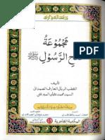 Majmua Fathir Rasool by Syed Muhammad Usman Mir Ghani