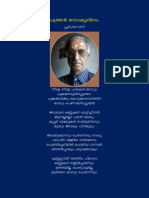 Puthan Socialism - Malayalam Poetry - Subramanian A