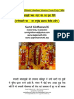 Baglamukhi Bhakt Mandaar Mantra for Wealth & Money