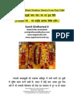 Baglamukhi Bhakt Mandaar Mantra for Wealth & Money