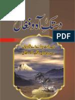 Dastak e Aah o Fughan by Sheikh Shah Hakeem Akhtar