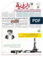 Alroya Newspaper 27-06-2015
