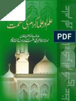 Ilm Aur Ulama e Kiraam Ki Azmat by Sheikh Shah Hakeem Akhtar