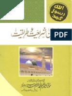 Khazain e Shariat o Tareeqat by Sheikh Shah Hakeem Akhtar