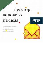 Karepina S. Konstruktor Delovogo Pism.a4