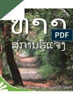 Path to Realization