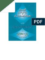 Quran o Hadith Ke Anmol Khazanay by Sheikh Shah Hakeem Akhtar