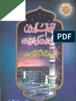 Taleem e Quran Mein Shan e Rehmat Ki Ahmiyat