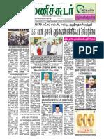 27 July 2015 Manichudar Tamil Daily E Paper