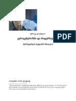 ენრიკე დიუსელი - ევროცენტრიზმი და მოდერნულობა