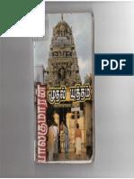 BK-Muthal yutham.pdf