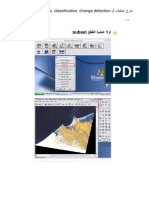 شرح عمليات ال subset, mosaic, classification, change detection داخل الأرك