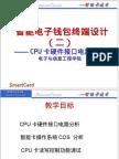 Projeto do terminal porta-moedas electrónico inteligente (b) --cpu Cartão de desenho do circuito interface de hardware