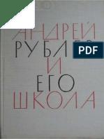 Лазарев В. Н. - Андрей Рублев и Его Школа [1966]