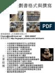104.07.27-吉宏國際-行銷企劃書格式與撰寫-詹翔霖教授