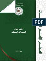 تقرير المجلس الاعلى للحسابات حول الجبايات المحلية بالمغرب