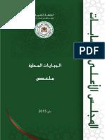ملخص تقرير المجلس الاعلى للحسابات حول الجبايات المحلية