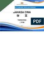 华文教学计划.pdf