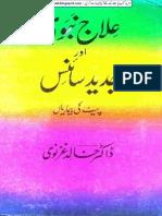 Illaj e Nabvi Aur Jadeed Science (Iqbalkalmati.blogspot.com)