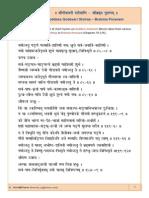 Godavari Stotrani - Brahma Puranam