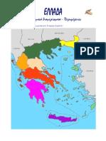Ελλάδα - διοικητική διαίρεση (φύλλο εργασίας)