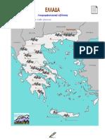 Ελλάδα - γεωμορφολογία (φύλλο εργασίας)