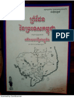 Books provided more information about Khmer Border Histtory