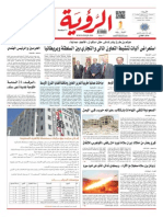 Alroya Newspaper 29-07-2015