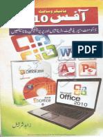 Autocad 2010 Urdu Book