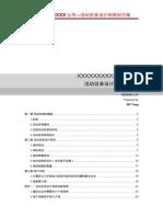 活动目录规划设计