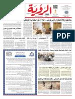 Alroya Newspaper 30-07-2015