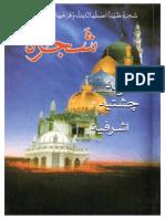 Shajra Alia Qadria Chishtia Ashrafia