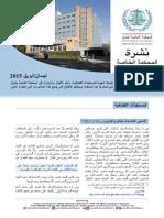 نشرة المحكمة الخاصة بلبنان- نيسان/أبريل