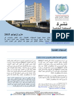 نشرة المحكمة الخاصة بلبنان- حزيران/يونيو
