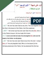 الرد على شبهة  الإبن الوحيد  أم  الإله الوحيد  ؟