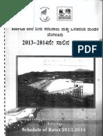 Kuwsdb Sr 2013-14 Page 0 to 125