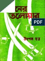 Tiner Talwar