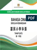 DSKP Bahasa Cina SK Tahap 1.pdf